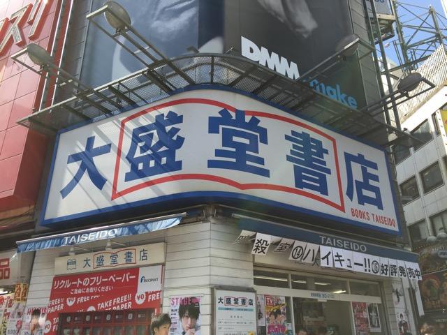 渋谷駅前、スクランブル交差点にある大盛堂書店さん