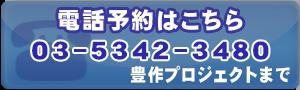 """電話予約はこちら0353423480"""""""