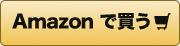 buy_amazon_en