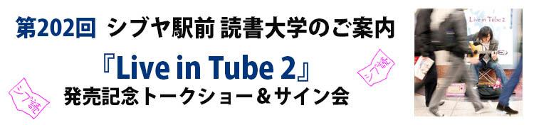 第202回シブヤ駅前 読書大学 『Live in Tube 2』発売記念 土門秀明トークショー&サイン会